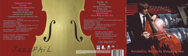 AudioCD JAZZPHIL Ансамбль Филиппа Мещерякова (c) 2011